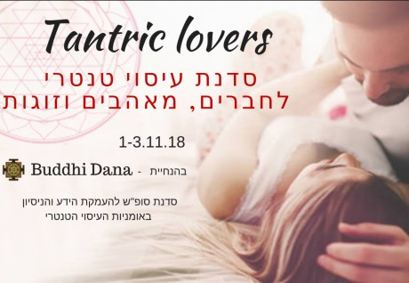tantric-massage-workshop-11.18